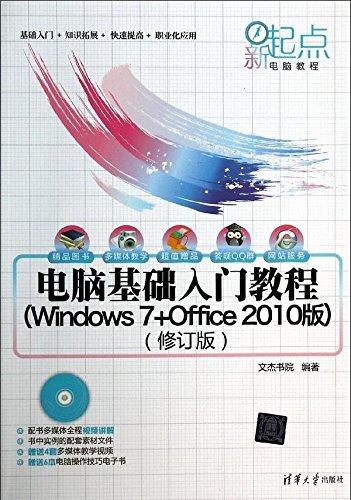 新起点电脑教程:电脑基础入门教程(Windows7+Office2010版)(修订版)(附光盘1张)