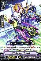 ヴァンガード The Raging Tactics デトネイト・バーレル R V-EB09 024 レア スパイクブラザーズ ヒューマン ダークゾーン ノーマルユニット