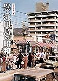 写真アルバム 呉・江田島の昭和