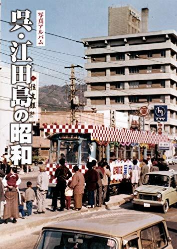 写真アルバム 呉・江田島の昭和の詳細を見る