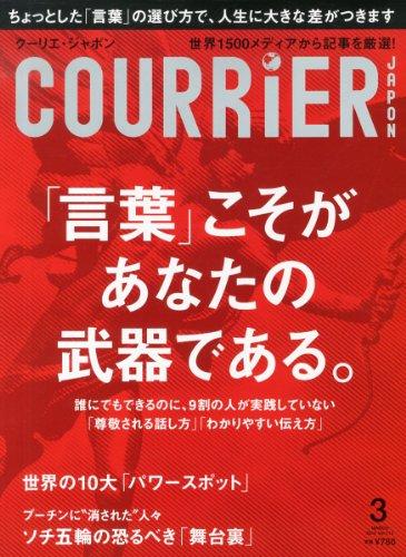 COURRiER Japon (クーリエ ジャポン) 2014年 03月号