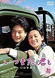 いつまた、君と ~何日君再来~ [DVD] image
