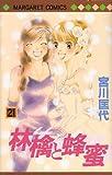 林檎と蜂蜜 21 (マーガレットコミックス)