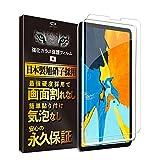 Less is More iPad Pro 11 インチ 用 ガラスフィルム ガイド枠付き 日本製旭硝子 最高硬度9H 防指紋 気泡なし PB-7004