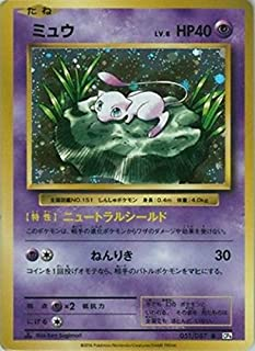 Pokemon Card Japanese - Mew 051/087 CP6 - Holofoil - 1st Edition