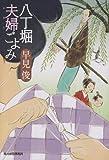 八丁堀夫婦ごよみ (ハルキ文庫 は 7-5 時代小説文庫)