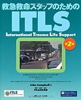 ITLS 第2版: 救急救命スタッフのための