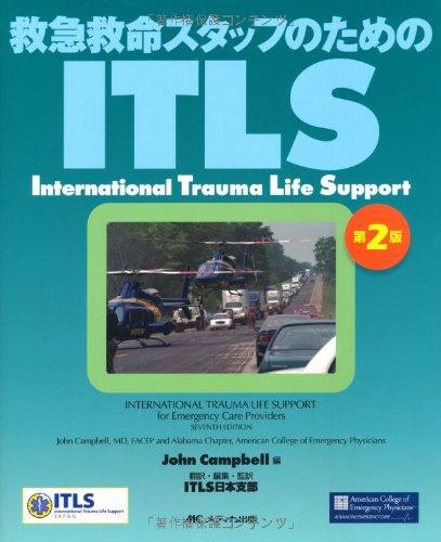 ITLS 第2版: 救急救命スタッフのためのの詳細を見る