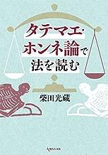 タテマエ・ホンネ論で法を読む