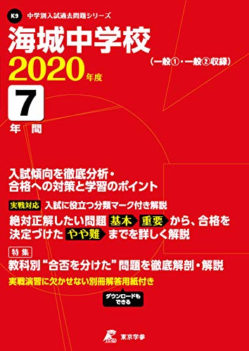 海城中学校 2020年度用 《過去7年分収録》 (中学別入試問題シリーズ K9)の詳細を見る