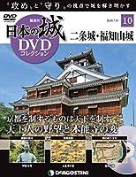 日本の城DVDコレクション 10号 [分冊百科] (DVD付) (日本の城 DVDコレクション)