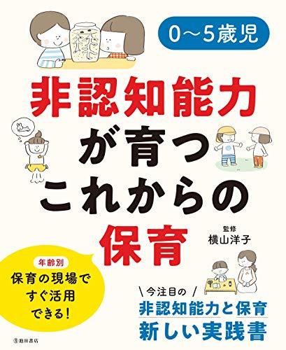0~5歳児 非認知能力が育つこれからの保育 (池田書店)