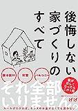 後悔しない家づくりのすべて (サンクチュアリ出版)
