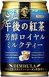 午後の紅茶 芳醇ロイヤルミルクティー(280g*24本入)