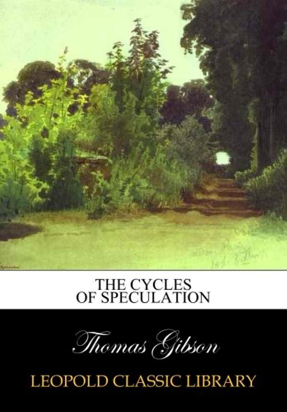 カヌーピアノメガロポリスThe cycles of speculation