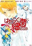 はたらく細菌Neo (KCデラックス)