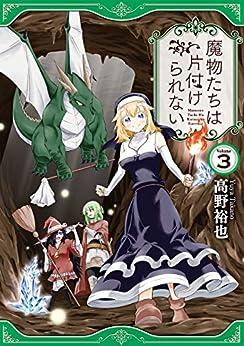 [高野裕也]の魔物たちは片付けられない 3巻 (デジタル版ガンガンコミックスONLINE)