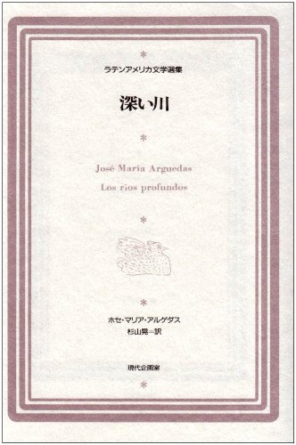 深い川 (ラテンアメリカ文学選集 8)