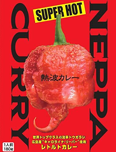 熱波カレー 180g 広島産キャロライナリーパー使用 激辛