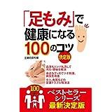 「足もみ」で健康になる100のコツ 決定版 100のコツシリーズ