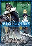 望まぬ不死の冒険者 5 (ガルドコミックス)