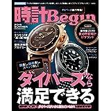 時計 Begin (ビギン) 2019年 夏号 [雑誌] 時計Begin