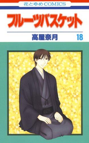 フルーツバスケット 18 (花とゆめコミックス)