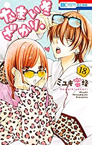 Cheeky love Edition simple Tome 18