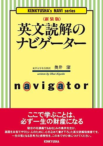 〈新装版〉英文読解のナビゲーター (KENKYUSHA's NAVI series)