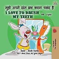 I Love to Brush My Teeth (Hindi English Bilingual Book for Kids) (Hindi English Bilingual Collection)