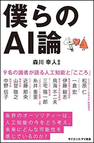 僕らのAI論 9名の識者が語る人工知能と「こころ」 (サイエンス・アイ新書)