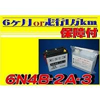 <br>【お取寄せ商品キャンセル不可】<br>KAKERU 6N4B-2A-3 二輪バッテリー