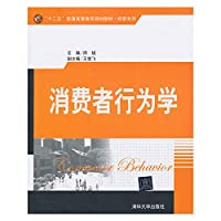 New Genuine consumer behavior ( five common planning materials administered by the Department of Higher Education(Chinese Edition)