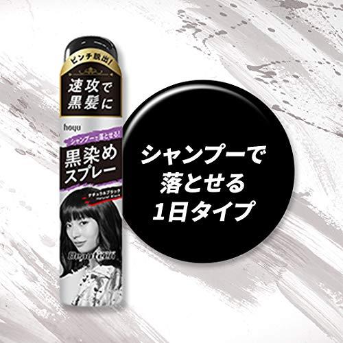 ホーユービューティーン黒染めスプレー(ナチュラルブラック)80g