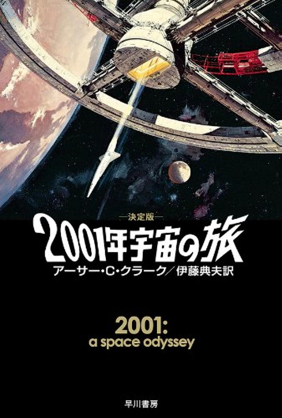 アライアンス踏み台飾り羽2001年宇宙の旅〔決定版〕