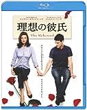 理想の彼氏[Blu-ray/ブルーレイ]