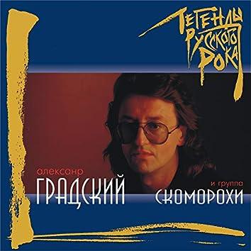 Legendy russkogo roka: Aleksandr Gradskiy & Gruppa Skomorokhi