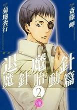 退魔針 魔針胎動篇 2―魔殺ノート (幻冬舎コミックス漫画文庫 さ 1-9)