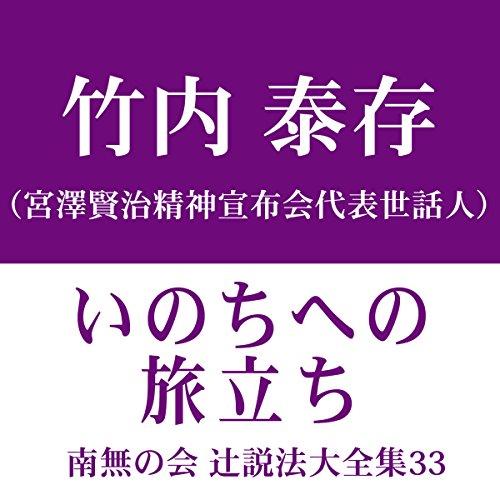 『南無の会 辻説法大全集 33.いのちへの旅立ち』のカバーアート