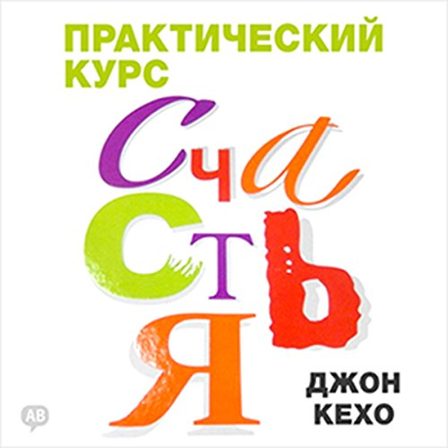 The Practice of Happiness [Russian Edition] cover art
