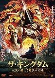 ザ・キングダム 伝説の騎士と魔法の王国[DVD]