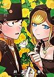 死神坊ちゃんと黒メイド (3) (サンデーうぇぶりSSC)