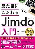 見た目にこだわる Jimdo入門