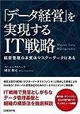 「データ経営」を実現するIT戦略(日経BP Next ICT選書)