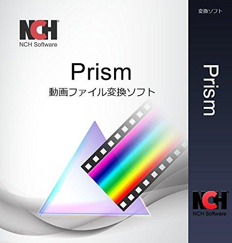 Prism動画ファイル変換ソフトWindows版無料版 ダウンロード版