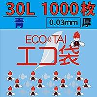 小型ポリ袋 青(30L)【厚さ0.03mm】1000枚入り【Bedwin Mart】