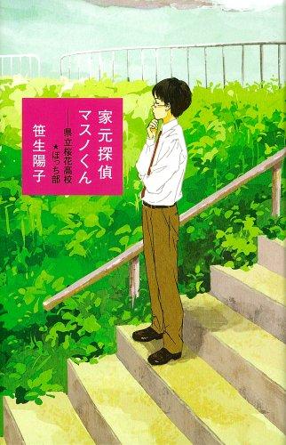 家元探偵マスノくん 県立桜花高校★ぼっち部 (TEENS' ENTERTAINMENT)