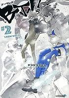 ブーツレグ 第02巻
