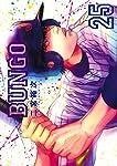 BUNGO―ブンゴ― 25 (ヤングジャンプコミックス)