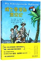 The Swiss Family Robinson (Chinese Edition)